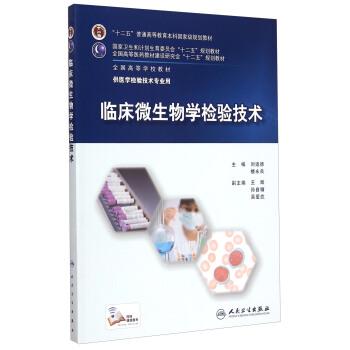 临床微生物学检验技术 pdf epub mobi 下载