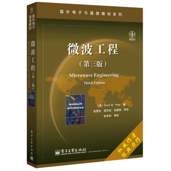 微波工程(第三版) [Microwave Engineering, Third Edition]