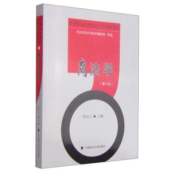 商法学(第六版) pdf epub mobi 下载