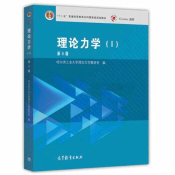 预售 理论力学1(第八版) 第八版第一册 高等教育出版社考研教材用书 哈工大8版 理论力 pdf epub mobi 下载
