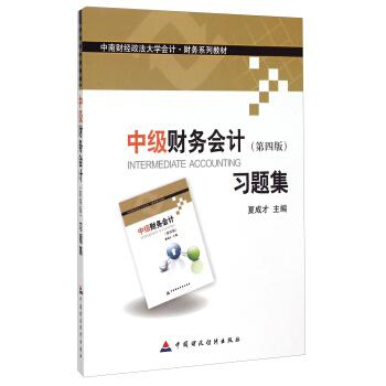 中级财务会计习题集(第四版) pdf epub mobi 下载