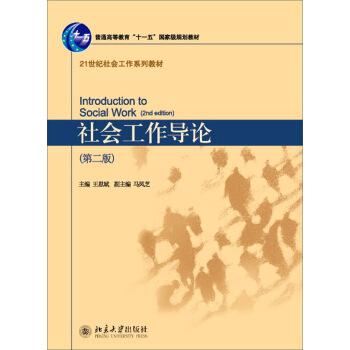社会工作导论(第二版) pdf epub mobi 下载