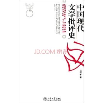 中国现代文学批评史 pdf epub mobi 下载