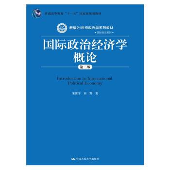 国际政治经济学概论(第二版) pdf epub mobi 下载