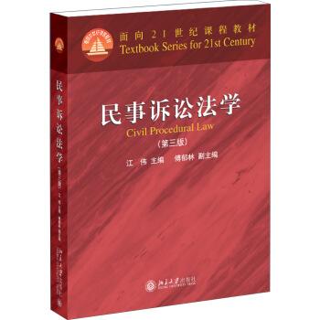 """民事诉讼法学(第三版)/普通高等教育""""十一五""""国家级规划教材·面向21世纪课程教材"""