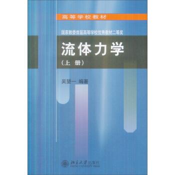 流体力学(上) pdf epub mobi 下载
