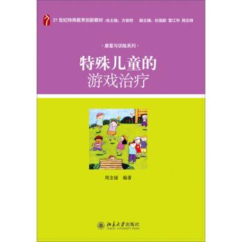 特殊儿童的游戏治疗 pdf epub mobi 下载