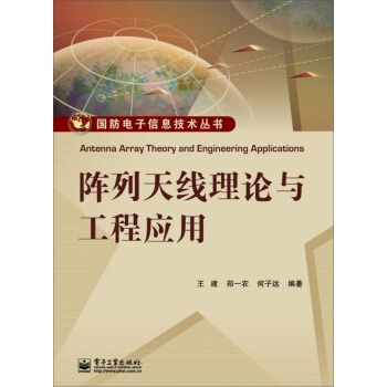 阵列天线理论与工程应用 [Antenna Array Theory and Engineering Applications] pdf epub mobi 下载