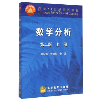 数学分析(第二版 上) pdf epub mobi 下载
