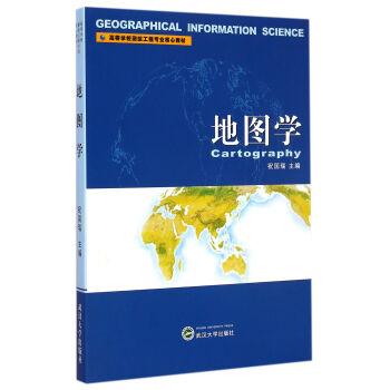 地图学 pdf epub mobi 下载