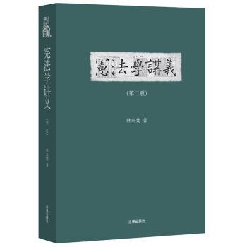 天下·宪法学讲义(第二版) pdf epub mobi 下载