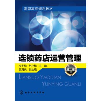 连锁药店运营管理(第二版) 下载 mobi epub pdf txt