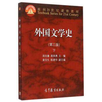 外国文学史 下(第三版)/面向21世纪课程教材 pdf epub mobi 下载