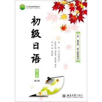 初级日语 第一册(第2版) pdf epub mobi 下载