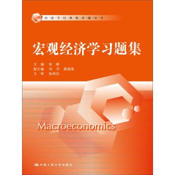 宏观经济学习题集/经济学经典教材辅导书 pdf epub mobi 下载
