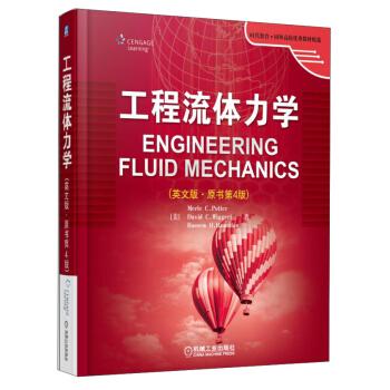 工程流体力学(英文版 原书第4版) pdf epub mobi 下载