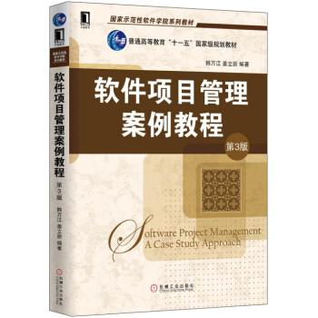 软件项目管理案例教程(第3版)/国家示范性软件学院系列教材 [Oftware Project Management A Case Study Approach] pdf epub mobi 下载