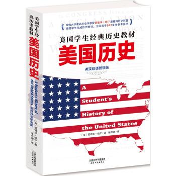美国学生经典历史教材:美国历史(英汉双语朗读版) pdf epub mobi 下载