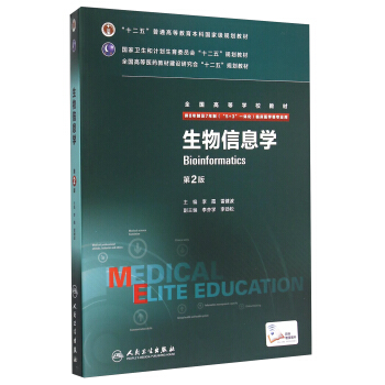 生物信息学(第2版) [Bioinformatics] pdf epub mobi 下载