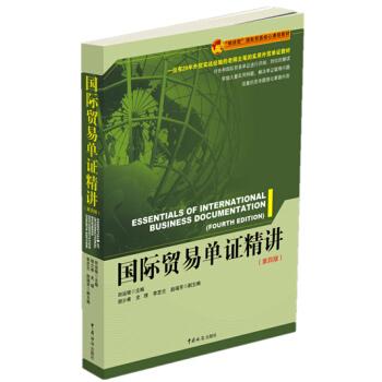 国际贸易单证精讲(第四版)