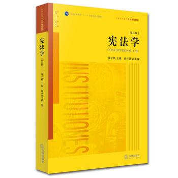 宪法学(第三版) pdf epub mobi 下载