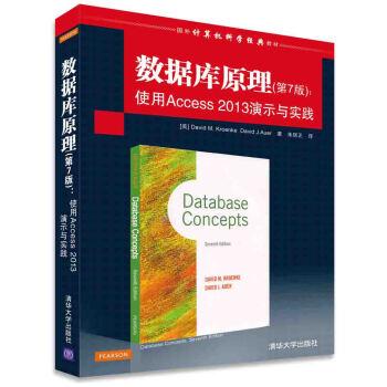 数据库原理(第7版):使用Access 2013演示与实践(附光盘) pdf epub mobi 下载