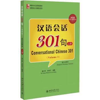 汉语会话301句(第四版 英文注释本 上册) [Conversational Chinese 301] pdf epub mobi 下载