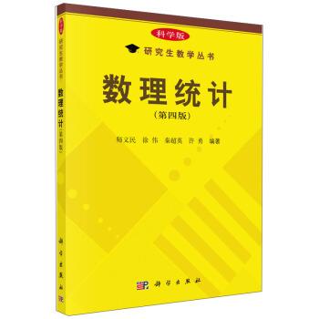 科学版研究生教学丛书:数理统计(第四版) pdf epub mobi 下载