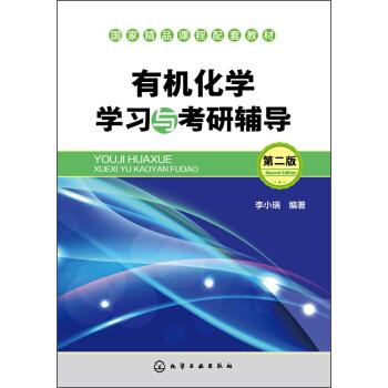 有机化学学习与考研辅导(第二版)/国家精品课程配套教材 pdf epub mobi 下载