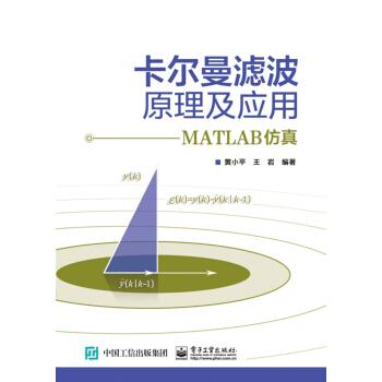 卡尔曼滤波原理及应用:MATLAB仿真 pdf epub mobi 下载