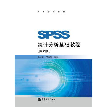 SPSS统计分析基础教程(第二版) pdf epub mobi 下载
