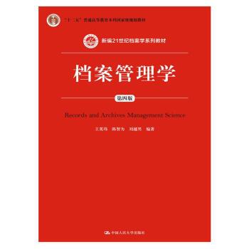 档案管理学(第四版) pdf epub mobi 下载