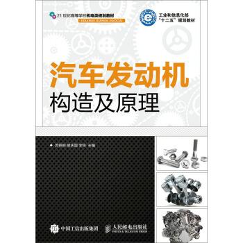 汽车发动机构造及原理 pdf epub mobi 下载