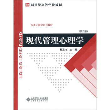 现代管理心理学(第5版) pdf epub mobi 下载