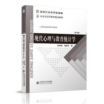 现代心理与教育统计学(第4版) pdf epub mobi 下载