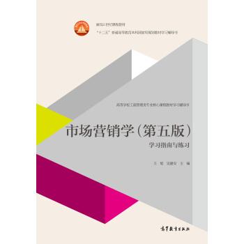 市场营销学(第五版)学习指南与练习 pdf epub mobi 下载