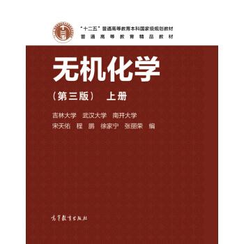 无机化学 上(第3版)/十二五普通高等教育本科国家级规划教材 pdf epub mobi 下载
