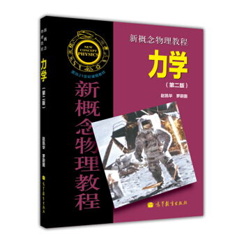 面向21世纪课程教材·新概念物理教程:力学(第2版) [New Concept Physics] pdf epub mobi 下载