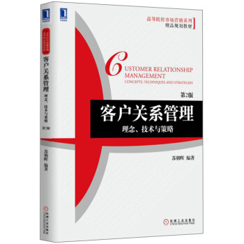 客户关系管理:理念、技术与策略(第2版) [Customer Relationship Management: concept, technology and strategy] pdf epub mobi 下载