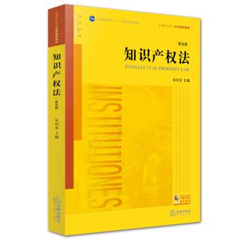 知识产权法(第五版) pdf epub mobi 下载