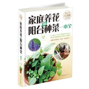 家庭养花和阳台种菜一本全(超值全彩 白金版) 下载 mobi epub pdf txt