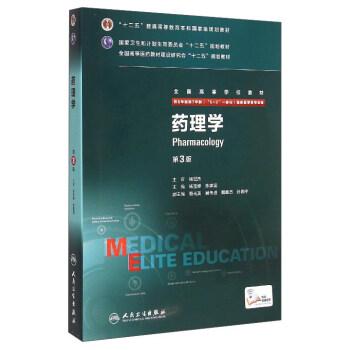 """药理学(第3版 供8年制及7年制""""5+3""""一体化临床医学等专业用) [Pharmacology] pdf epub mobi 下载"""