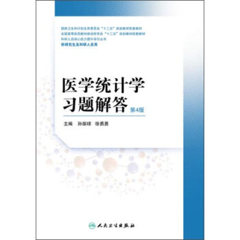 医学统计学习题解答(第4版)