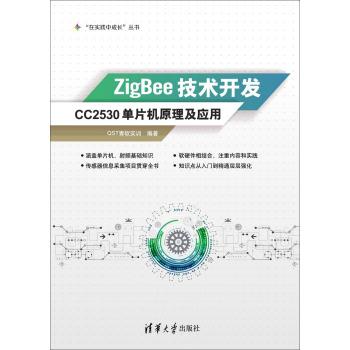 ZigBee技术开发:CC2530单片机原理及应用 pdf epub mobi 下载