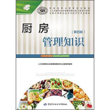厨房管理知识(第四版) pdf epub mobi 下载