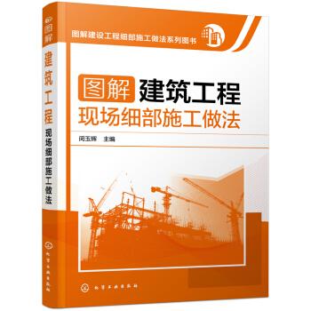 图解建筑工程现场细部施工做法 pdf epub mobi 下载