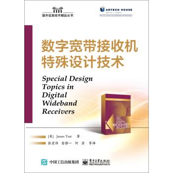 数字宽带接收机特殊设计技术 pdf epub mobi 下载