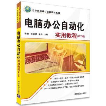 电脑办公自动化实用教程(第三版)/计算机基础与实训教材系列 pdf epub mobi 下载