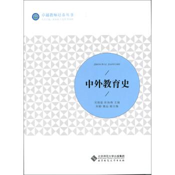 中外教育史 pdf epub mobi 下载