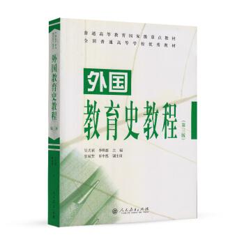 外国教育史教程(第三版) pdf epub mobi 下载